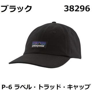 patagonia - 【新品】 トラッド キャップ 38296 メンズ P-6 ラベル パタゴニア