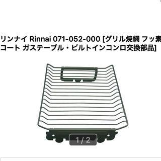リンナイ(Rinnai)のリンナイ純正ガステーブル専用部品(調理機器)