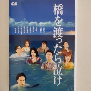 演劇舞台DVD『橋を渡ったら泣け』生瀬勝久 大倉孝二 奥菜恵  (趣味/実用)