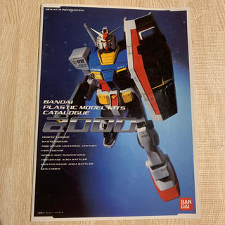 バンダイ(BANDAI)のバンダイ プラスチックモデルキットカタログ2000(その他)