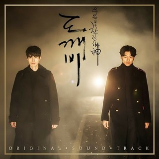 韓国ドラマ≪鬼トッケビ≫Pack2 OST 2枚組 韓国正規品・新品・未開(テレビドラマサントラ)