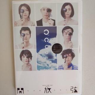 演劇舞台DVD『開放弦 』大倉孝二 水野美紀 京野ことみ 犬山イヌコ(趣味/実用)