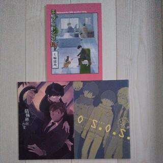 モブサイコ100同人誌 3冊セット(ボーイズラブ(BL))