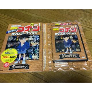 ショウガクカン(小学館)の名探偵コナン DVDコレクション1(アニメ)