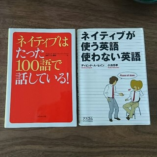 ネイティブが使う単語・表現集 2冊セット(語学/参考書)