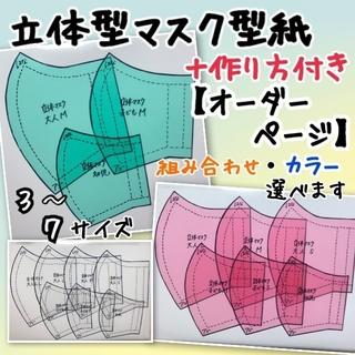 立体マスク型紙 インナーマスク マスク型紙 型紙 立体型 7サイズ 大きめ 色付(型紙/パターン)