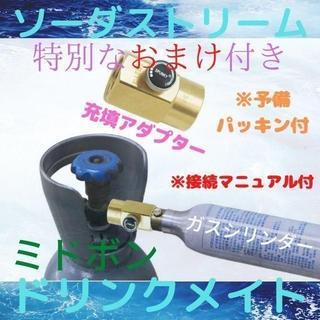 S sodastream ソーダストリーム ドリンクメイト 充填アダプター(その他)