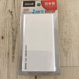 マクセル(maxell)のモバイルバッテリーmaxell MPC-T6200 新品•未使用(バッテリー/充電器)