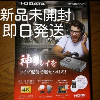 アイオーデータ(IODATA)のIOデータ GV-US2C/HD USB 2.0接続 ハードウェアエンコード(PC周辺機器)