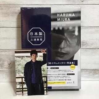 ワニブックス(ワニブックス)の【特典ポストカード付】三浦春馬 日本製DocumentaryPHOTOBOOK(男性タレント)