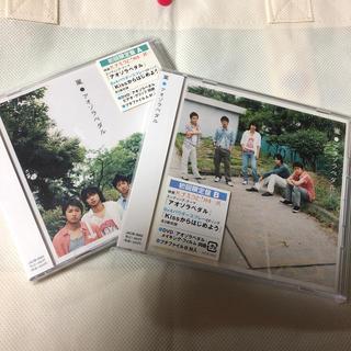 アラシ(嵐)のアオゾラペダル 初回限定盤A,B 2枚セット(アイドルグッズ)