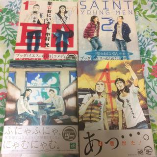 講談社 - 聖☆おにいさん 1〜4セット