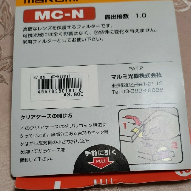MARUMI レンズフィルター スマホ/家電/カメラのカメラ(フィルター)の商品写真