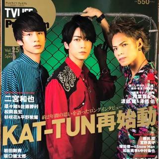TV LIFE Premium Vol.25 2018年5月 切り抜き(アート/エンタメ/ホビー)