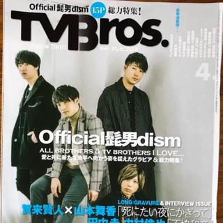 TV Bros. 2020年4月号 切り抜き(アート/エンタメ/ホビー)