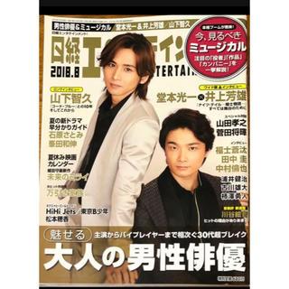 日経エンタテインメント! 2018年8月号 切り抜き(アート/エンタメ/ホビー)
