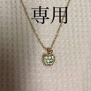 クミキョク(kumikyoku(組曲))の組曲 K10イエローゴールド ネックレス りんごモチーフ(ネックレス)