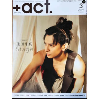 +act.  2019年3月号 切り抜き(音楽/芸能)