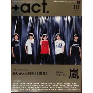 +act.  2019年10月号 切り抜き(音楽/芸能)
