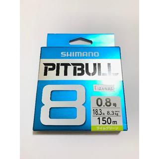 シマノ(SHIMANO)のシマノ ピットブル 8本編み 0.8号 150m ライムグリーン 新品未開封品(釣り糸/ライン)