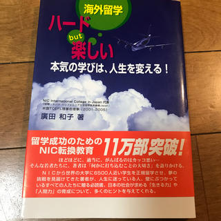 海外留学ハ-ドbut楽しい  301円(人文/社会)