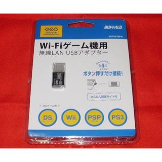 バッファロー(Buffalo)のBUFFALO WiFiゲーム機用 無線LAN USBアダプター(その他)