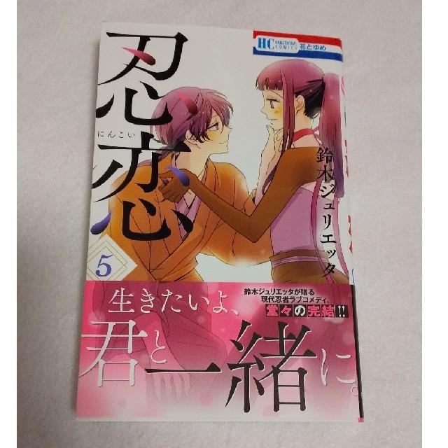 白泉社(ハクセンシャ)の忍恋 5 エンタメ/ホビーの漫画(少女漫画)の商品写真