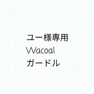 ワコール(Wacoal)のWacoalガードル ユー様専用(その他)