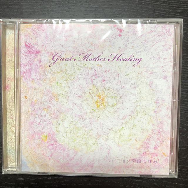 great mother healing グレートマザー・ヒーリング 宮崎ますみ エンタメ/ホビーのCD(ヒーリング/ニューエイジ)の商品写真
