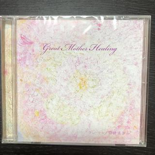 great mother healing グレートマザー・ヒーリング 宮崎ますみ(ヒーリング/ニューエイジ)