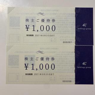 ヨンドシー(4℃)の4°C株主優待券(ショッピング)