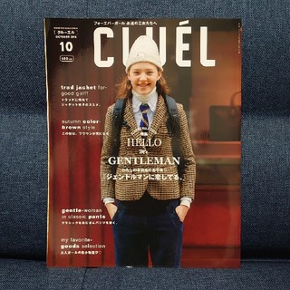 CLUEL(クルーエル) 2018年 10月号(ファッション)