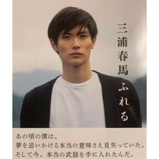 マガジンハウス(マガジンハウス)の新品 三浦春馬 ふれる 写真集(男性タレント)