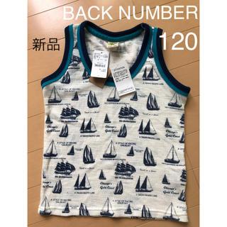 バックナンバー(BACK NUMBER)の新品 バックナンバー ワッフル タンクトップ size 120 白 船(Tシャツ/カットソー)