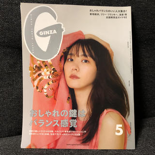 新垣結衣 GINZA(ファッション)