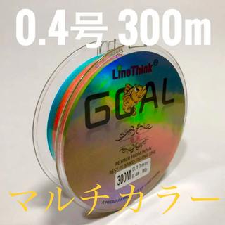 PEライン 0.4号 300m マルチカラー(釣り糸/ライン)