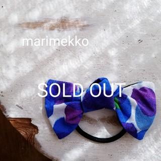 マリメッコ(marimekko)の[marimekko] handmade マリメッコ ハンドメイド(ヘアアクセサリー)