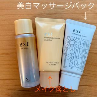 エスト(est)のest 化粧水 & メイク落とし & 美白パック(化粧水/ローション)