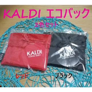 カルディ KALDI エコバック  2色セット(その他)