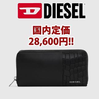 ディーゼル(DIESEL)の正規 新品 DIESEL 長財布 クロコ型押し レザーウォレット(長財布)