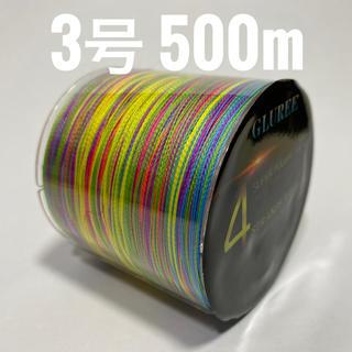 PEライン 3号 500m マルチカラー(釣り糸/ライン)