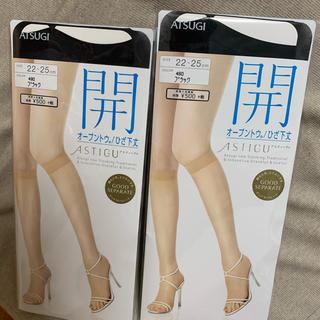 アツギ(Atsugi)のストッキング 膝下丈 開 ATSUGI アスティーグ(タイツ/ストッキング)