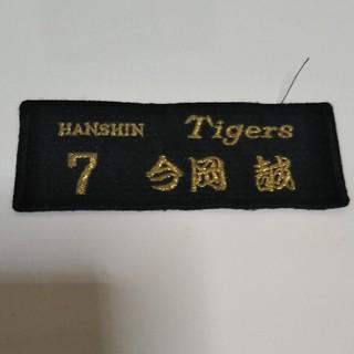 ハンシンタイガース(阪神タイガース)の今岡誠 ワッペン 阪神タイガース(応援グッズ)