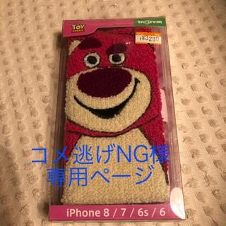 トイストーリー(トイ・ストーリー)のiPhone 8/7/6S/6 手帳型ケース TOY STORY ロッツォ (iPhoneケース)