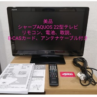 AQUOS - SHARP*AQUOS*22型*テレビ*LC-22K5