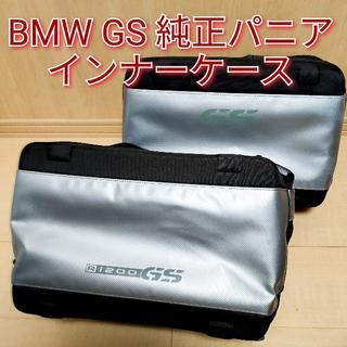 ビーエムダブリュー(BMW)の美品 BMW 純正パニアケース インナーケース左右 GS用 バッグ(装備/装具)