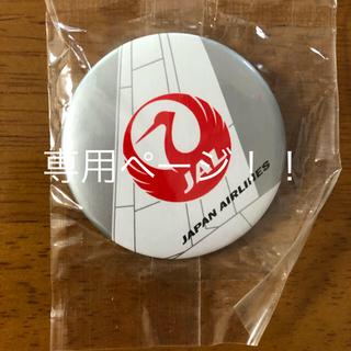 ジャル(ニホンコウクウ)(JAL(日本航空))のJAL 缶バッチ(ノベルティグッズ)