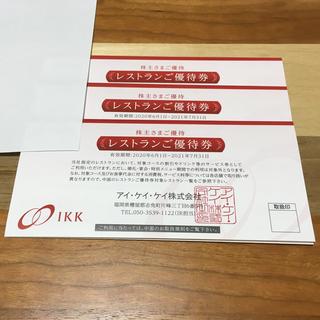 IKK アイケイケイ レストラン優待券 株主優待(レストラン/食事券)