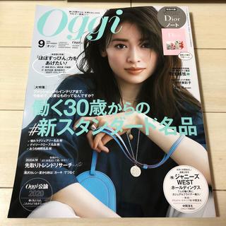 ショウガクカン(小学館)のOggi (オッジ) 2020年 09月号 雑誌のみ(その他)