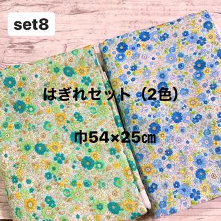 ダブルガーゼ 生地 はぎれセット(2色)小花柄 巾54×25㎝(生地/糸)